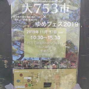 「大753市×ゆめフェス2019」@横浜市中山 へ行って来たよ♪ 2019/11/17