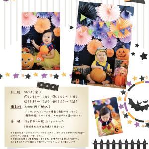 【募集】ハロウィン撮影会(10/18(金))@ウッドホーム松山ショールームさま
