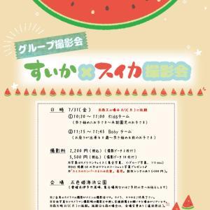 【募集】7/31すいか×スイカ撮影会@五色姫海浜公園(愛媛県伊予市)