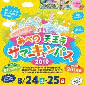 チョークアートイベント告知(8/24〜8/25)