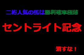 セントライト記念とローズSは連動【9月21日の馬券予想】