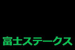 富士Sは1,2番人気決着の少な~いレース!【10月24日の馬券予想】