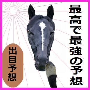 皐月賞とアンタレスSの秘密【4月14日の馬券予想】