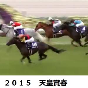 天皇賞(春)の勝ち馬は5つの条件で決まる