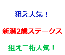 新潟2歳Sは人気馬を絡めて高配当を【8月25日の馬券予想】