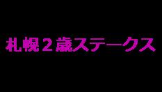 札幌2歳Sはこの人気の絡みで!【8月31日の馬券予想】