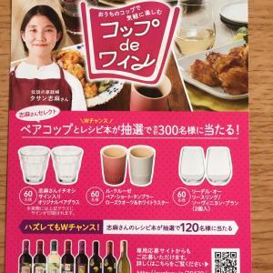 【懸賞情報】コップdeワイン