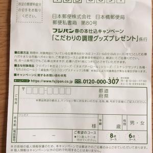 【懸賞情報】フジパン 春の本仕込みキャンペーン
