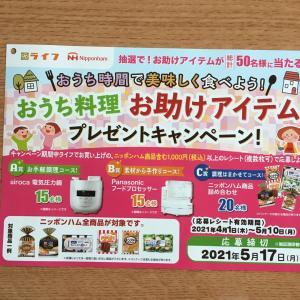 【懸賞情報】おうち料理お助けアイテム プレゼントキャンペーン