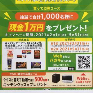 【懸賞情報】現金1万円をプレゼント!