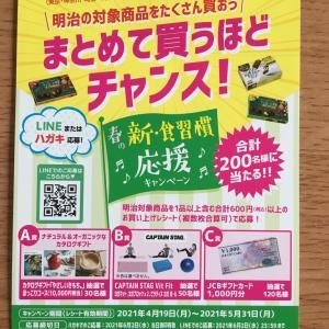 【懸賞情報】新・しょくしゅうかん応援キャンペーン