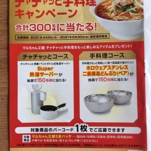 【懸賞情報】マルちゃん正麺を手軽に美味しく!