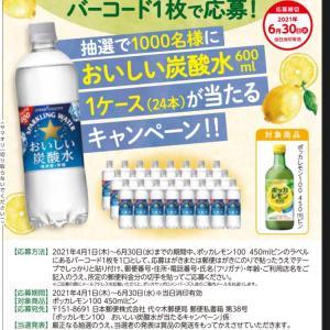 【懸賞情報】ポッカレモンで炭酸水1ケースが当たる!