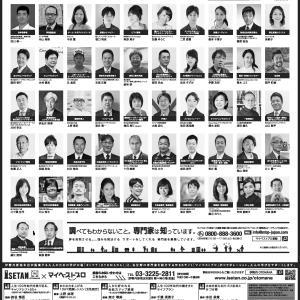 パーソナルトレーナー・健康経営アドバイザーとして朝日新聞に取り上げられました。