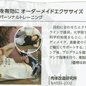 東商新聞でパーソナルトレーニング(オンライン)をご紹介頂きました!