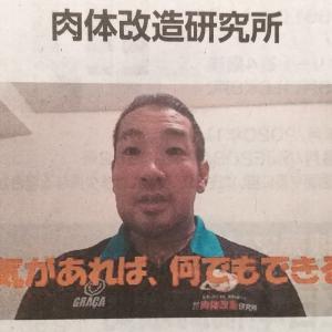 日本経済新聞にご掲載頂きました!