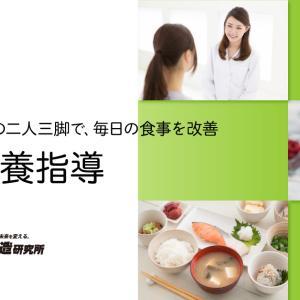 食事の管理は管理栄養士にお任せ!個別栄養サポート
