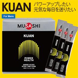 アミノ酸サプリメント MUSASHIの良さを動画でご紹介!