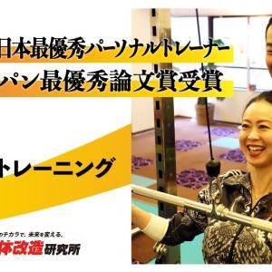 ゴールドジム渋谷東京・東陽町スーパーセンター営業再開!パーソナルトレーニングも再開します!
