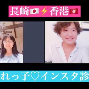 上野由美子さんのSNS集客♡売れっ子診断を受講