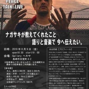 8.9 NAGASAKI PEACE TALK&LIVEへ その1