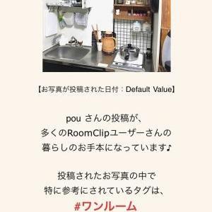 RoomClipの閲覧数メール!