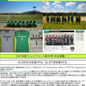 【VFC Nagoyaジュニアユース新中学1年生募集のお知らせ】Ver.2.0