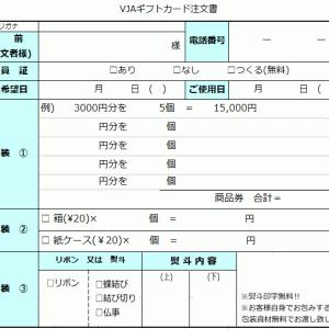 【保存版】VJAギフトカード注文書