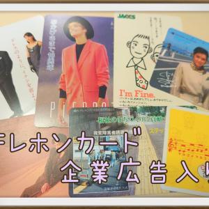 【キャンペーン情報】今でもテレホンカード買取してま~す【使用途中も!??】