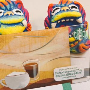 スタバカードで使える500円券入荷!