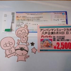 アンパンマンミュージカル 八戸公演✨