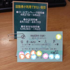 仙台までの切符もありますよ~ 注意情報あり(*´з`)