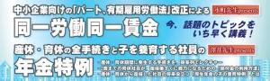 2020年5月28日(木)14:00~ 東京大学 水町勇一郎教授、澤井清治講師による、働き方改革無料講演会を実施いたします。新宿エルタワー本校から全国同時中継いたします。事前予約制です。お申込はお早めに。