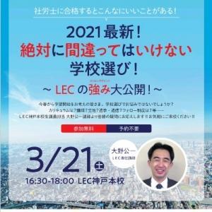 3月21日(土)16:30~「2021最新!絶対に間違ってはいけない学校選び!」大野公一講師 LEC神戸本校 参加無料・予約不要です。お気軽にご参加ください!