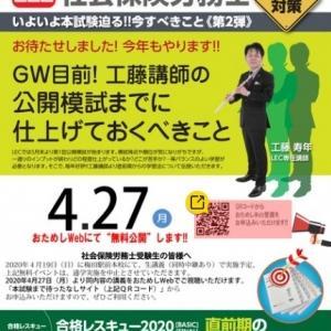 2020/04/19(日)梅田駅前本校 ■16:00~17:30 無料イベント「工藤講師による、GW目前!模試までに仕上げておくこと」は、生講義の予定でしたが、新型コロナウイルス感染症に関する外出自粛要請に基づき、生講義は中止し、4/27(月)におためしWEBにて無料配信いたします。