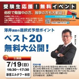 澤井先生の、「選択式予想ポイント ベスト20 無料大公開!」7/19(日)16:30~ 新宿エルタワー本校から全国同時中継! ※7/27からWEB上で無料公開します。