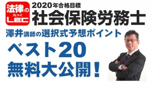 澤井講師の選択式予想ポイント ベスト20 無料大公開!