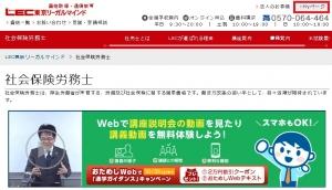 画面キャプチャを追加しました → 全日本社労士公開模試<第3回>通学受験をお申込みの皆様へ~WEB受験の特別措置に関するご案内~
