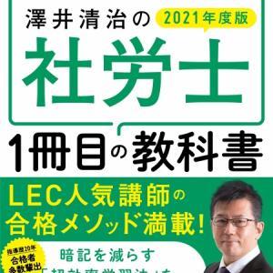 澤井清治の社労士1冊目の教科書、2021年度版 予約受付開始しました!