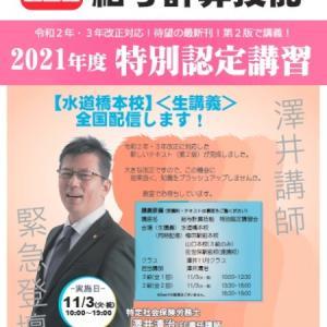 11/3(火・祝) 給与計算技能<第2版>で、澤井先生が水道橋本校で生講義!