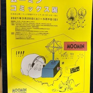 第3,020回(2021.5.7)「ムーミンコミックス展」を観に行く!