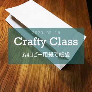 オンライン Crafty Class * 試作編 無料 --- A4で紙袋