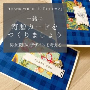 THANK YOU カード 「1+1=2」企画