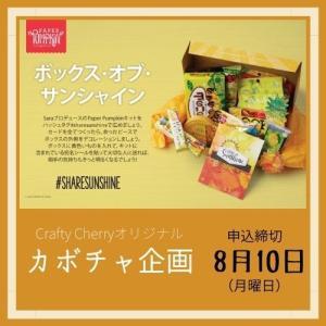 【8/10締切】ヨシコオリジナルの『カボチャ企画』/PAPER PUMPKIN