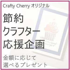 ★節約クラフター応援企画 4月 - 選べる!