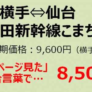 【格安情報】こまち東京・こまち仙台・羽後交通観光旅行券…いつもより更に安い!