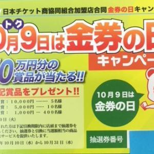 【10/9 金券の日】キャンペーン 当選番号発表!