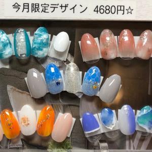 8月☆今月限定デザイン☆4680円