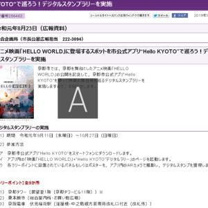 京都市がアニメ映画とコラボ(Hello World)