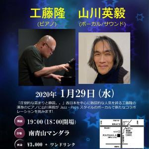 工藤隆 (piano) & 山川英毅 (vocal) のデュオライブ企画中